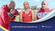 نجم الملاكمة الأردني عدي الهنداوي يحلم بالذهب في أولمبياد طوكيو