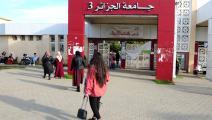 الجامعات العربية تجهد لتحسين نتائجها (مصعب الروئيبي/ الأناضول)