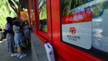 الحكومة الصينية تمنح تحفيزات للمستهلكين الذين يستخدمون اليوان الرقمي