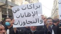 احتجاجات لمحامو الجزائر على ما يعتبروه تعسفاً من قبل القضاة والسلطة في حقهم (العربي الجديد)