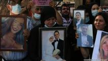 أهالي ضحايا انفجار بيروت (العربي الجديد)