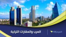 العرب والعقارات التركية