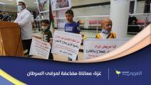 مرضى السرطان في غزة يعانون بفعل الحصار وضعف الإمكانيات