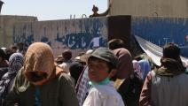 أفغان بالقرب من مطار كابول يرغبون في الرحيل (هارون صابوون/ الأناضول)