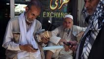 صرافة في أفغانستان/ فرانس برس