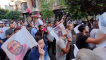 متظاهرون في رام الله يطالبون بتحقيق العدالة لنزار بنات (العربي الجديد)