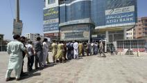 مواطنو كابول يتسابقون لأخذ أموالهم من البنوك قبل اشتعال المعارك بالعاصمة(Getty)