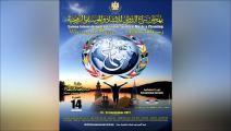 مهرجان سماع الدولي للإنشاد والموسيقى الروحية