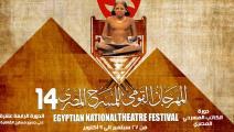 المهرجان القومي للمسرح المصري- فيسبوك