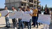 """طلاب يحتجون أمام مقر جامعة """"روج آفا"""" (فيسبوك)"""