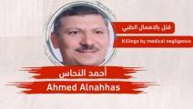 """وفاة المعتقل المصري أحمد النحاس في """"سجن تحقيق طرة"""" (الشهاب لحقوق الإنسان)"""