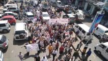 مسيرة في تعز احتجاجاً على تدهور الريال (تويتر)