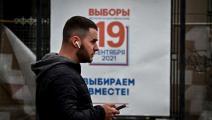 الانتخابات الروسية yuri kadobnov/afp