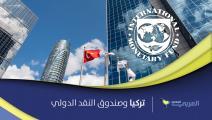 تركيا وصندوق النقد الدولي