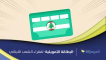 """هذه تفاصيل """"البطاقة التمويلية"""" لفقراء الشعب اللبناني"""