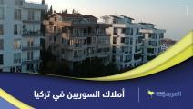هذه دوافع مخاوف نزع ملكيات السوريين في تركيا