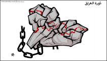 كاريكاتير ثورة العراق / حجاج