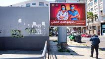 كورونا المغرب/ غيتي/ مجتمع