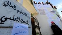 وزارة التعليم العالي والبحث العلمي في الجزائر - مجتمع