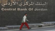 البنك المركزي الأردني غيتي 5 فبراير 2019