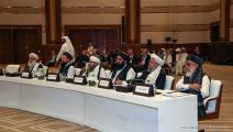سياسة/الحوار الأفغاني بالدوحة/(معتصم الناصر/العربي الجديد)