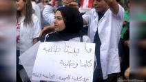 لبنان/مجتمع (العربي الجديد)