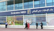 """""""بنك الإمارات دبي الوطني"""" منخرط في الإقراض (Getty)"""