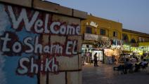 تعاني مدينة شرم الشيخ شحا سياحيا (كريس مكجارث/Getty)