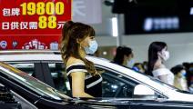 معرض سيارات في الصين/ Getty