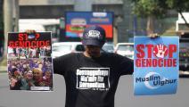 من تظاهرة في أندونيسيا متضامنة مع الإيغور (نورفوتو)