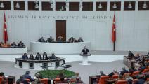 سياسة/البرلمان التركي/(آيتاك أونال/الأناضول)