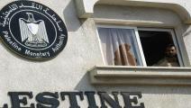البنك المركزي الفلسطيني (محمد عبيد/فرانس برس)