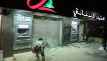 تكسير واجهة أحد المصارف اللبنانية الكبرى (حسين بيضون/العربي الجديد)