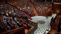 البرلمان/ المغرب/ سياسة/ 04-2017