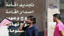 استقدام العمالة في السعودية - فرانس برس