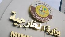 قطر-الخارجية القطرية-تويتر
