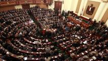 البرلمان المصري/غيتي/مجتمع