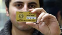تحقيق الذهب الإيراني