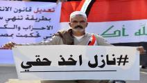 احتجاجات في العراق (فرانس برس)