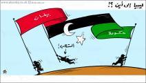 كاريكاتير ليبيا الى اين / حجاج