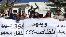 عائلات شهداء وجرحى الثورة التونسية (ياسين غيدي/الأناضول)