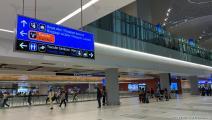 مطار إسطنبول الجديد تركيا جمارك 0090