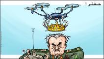 كاريكاتير حفتر ليبيا / حجاج