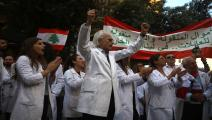 أطباء يحتجون في لبنان