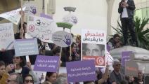 مسيرة بوسط تونس ضد تعنيف النساء (العربي الجديد)
