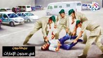 التلفزيون العربي بريطانيون في سجون الإمارات (انترنت)