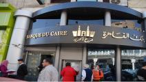 بنك القاهرة (العربي الجديد)
