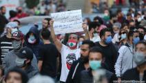 احتجاج أمام مصرف لبنان (حسين بيضون)