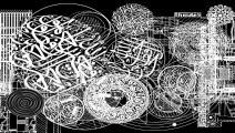 عمل لمنير فاطمي / القسم الثقافي