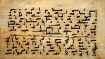 مخطوطات- القسم الثقافي